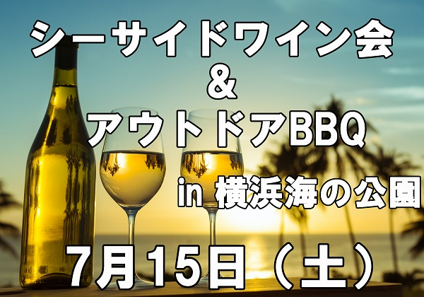 横浜ワイン会 海辺