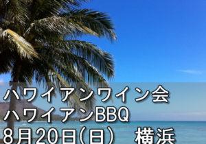 横浜ワイン会 ハワイ