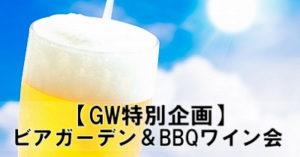 名古屋ワイン会 ビール