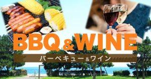 BBQワイン会