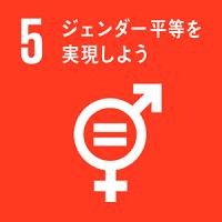 ワイン会 SDGs5