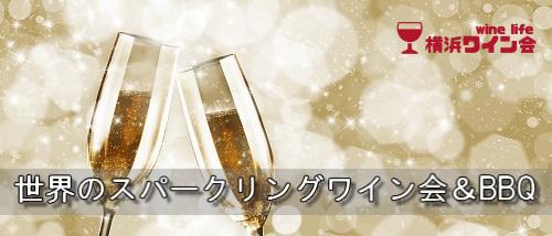 横浜ワイン会 スパークリングワイン