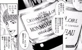 ワイン会 クレマン神の雫