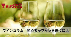 ワイン会 コラム